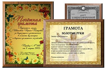 Производственная компания Сфера Дипломы на плакетках Дипломы и грамоты